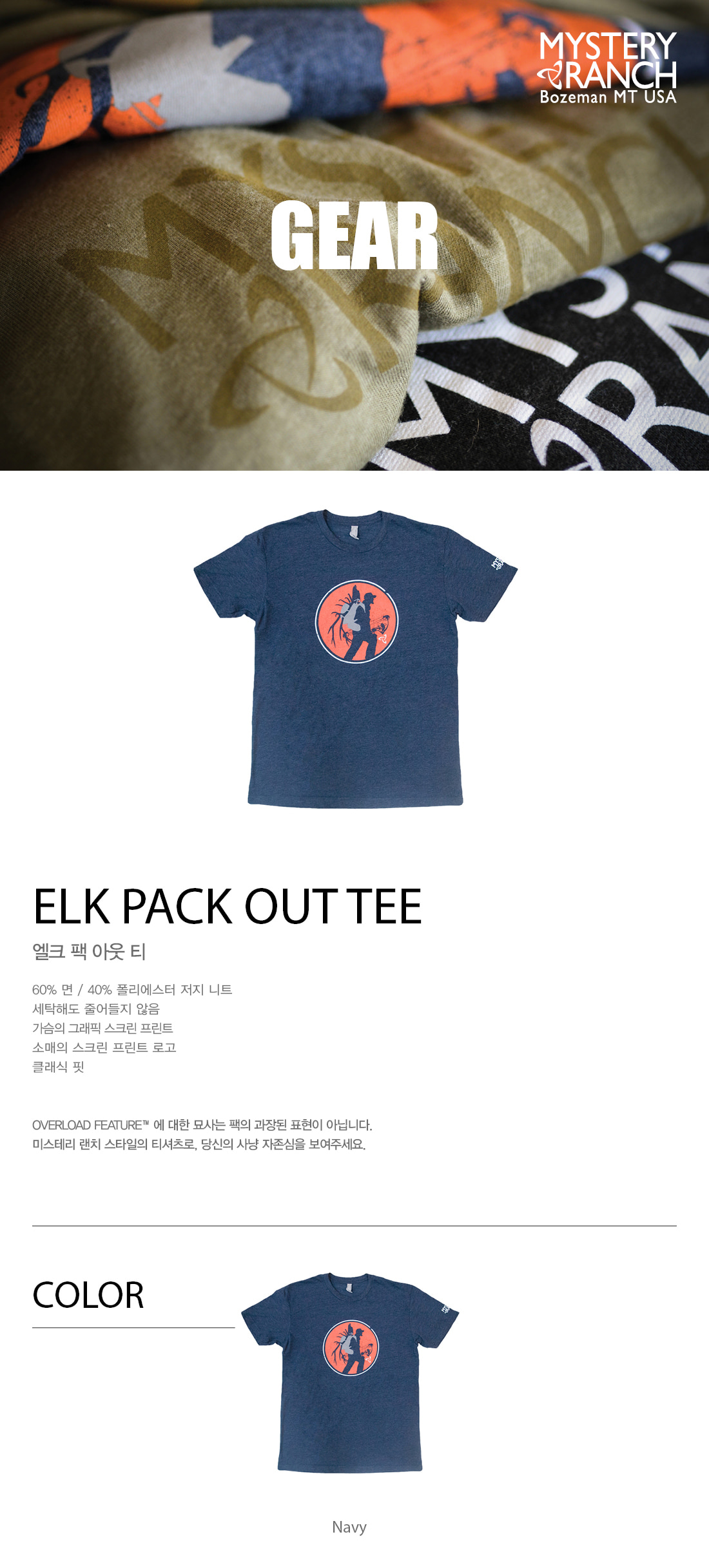 e366eca32 [MYSTERY RANCH] ELK PACK OUT TEE